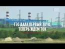 Таврическая ТЭС под Симферополем выдала первые мегаватты в Крым