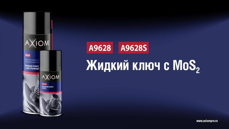 Жидкий ключ с дисульфидом молибдена A9628 A9628S AXIOM.