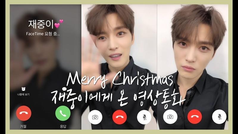 크리스마스 이브🎄 〰️ 재중이에게 온 깜짝 영상통화 📞ㅣ 김재중(KimJaeJoong)