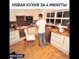Новая кухня за 4 минуты.