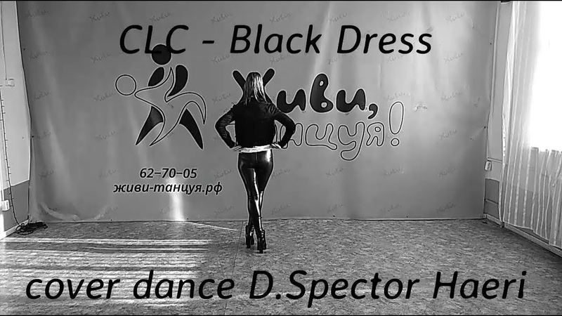CLC - Black Dress cover dance D.Spector Haeri