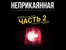 """Чат-история """"Неприкаянная. Часть 2"""""""