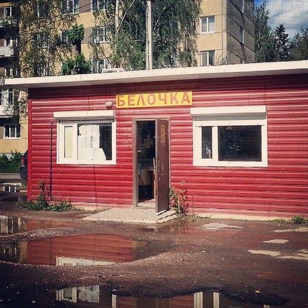 Знакомое место? #псков