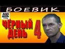 ЧЁРНЫЙ ДЕНЬ 4 2017 РУССКИЕ БОЕВИКИ 2017 И КРИМИНАЛЬНЫЕ ФИЛЬМЫ