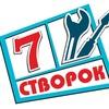 7 створок, ремонт пластиковых окон в Перми