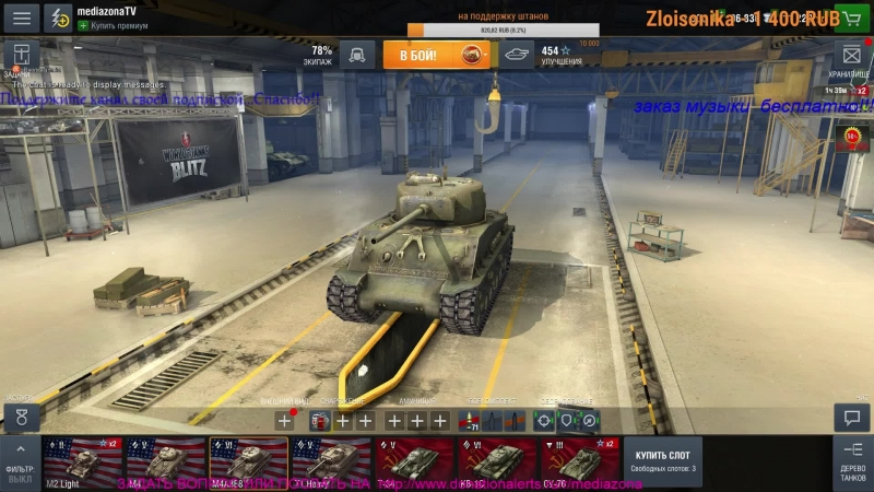 блитц world of tanks 60%