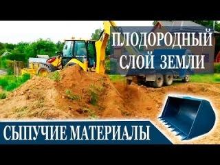 Плодородный слой земли на ваш участок (Плодородка)  Засыпка плодородным слоем почвы ГефестАвто.