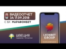 [LIONBETGROUP] Отчет по договорному матчу в Швеции 17.09.2018 / С БК Марафонбет