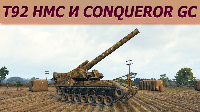 Арта WOT 10 ур T92 HMC и Conqueror GC Стрим танки