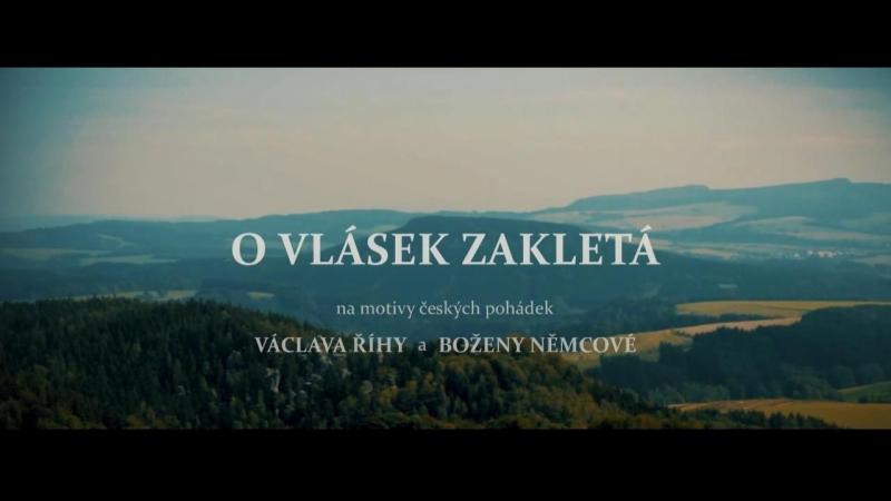 Заколдованный волос(на чешском языке)' 2017 / O vlásek zakletá