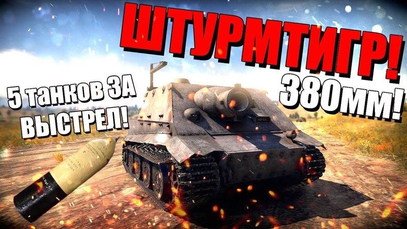 ШТУРМТИГР в War Thunder 5 ТАНКОВ за 1 ВЫСТРЕЛ