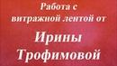 Работа с витражной лентой Университет Декупажа Ирина Трофимова