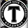 ФК «ТОРПЕДО» (ВЛАДИМИР)