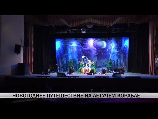Во Дворце культуры Юбилейный репетируют новогодний спектакль Летучий корабль