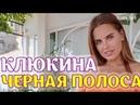 Дарья Клюкина – черная полоса в жизни после шоу Холостяк 6 с Егором Кридом