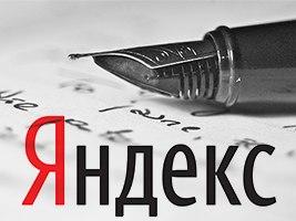 Автоматический поэт Яндекса: рифмы из поисковых запросов