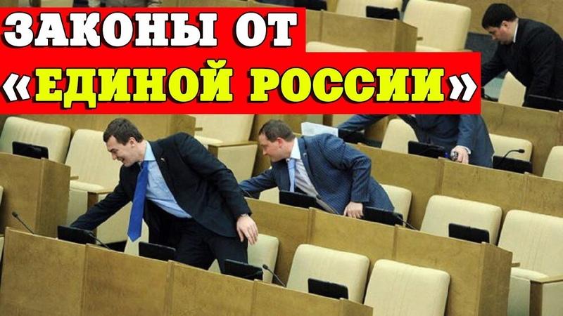 Каких законов напринимала Единая Россия. Смотреть всем чтобы узнать кто есть кто в ГД