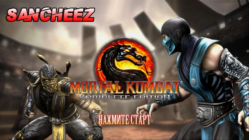 Mortal Kombat Komplete Edition от SanCheez на джое. Стрим проба. Онлайн трансляция.