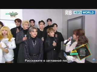 [RUS.SUB] Интервью ATEEZ для Music Bank