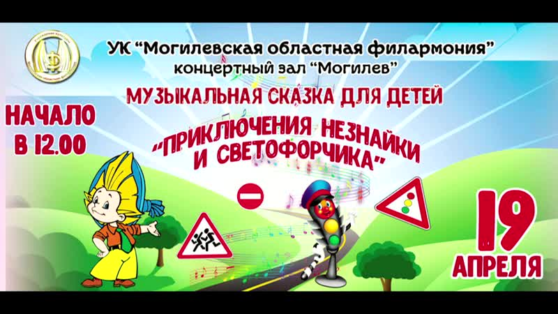 19 апреля в концертном зале Могилев музыкальная сказка Приключения незнайки и светофорчика !