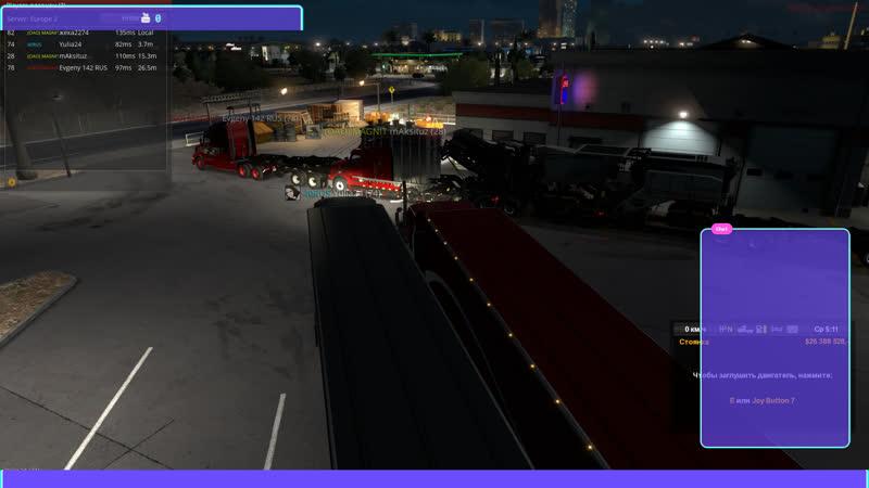 TruckersMP гоним