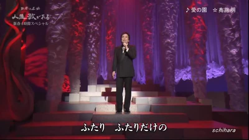 Akira Fuse – Ai-no sono ( 愛の園)