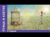 Птица в клетке 3 серия
