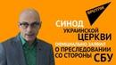 Синод Украинской церкви официально заявил о преследовании со стороны СБУ