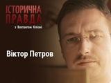 сторична правда з Вахтангом Кпан Вктор Петров