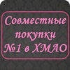Совместные покупки №1 в ХМАО