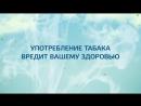 Заставка Предупреждения о вреде Курения (ТНТ, 19.03-17.04.2018)