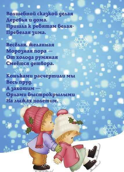 Стихи в картинках о зиме для детского сада