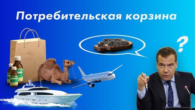 Кому по карману потребительская корзина в РФ?