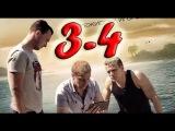 Раскаленный периметр 3-4 серия (2014).Боевик,криминал,фильм,кино