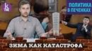 Ледниковый период в Украине? Беда с отоплением - 10 Политика с Печенкиным