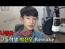 JINO - 평화지대 (remake nafla - smile)