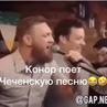 "❌Пал Бац❌ Все самое смешное🎬 on Instagram: ""Конор перешёл на музыку,теперь он Заслуженый Артист Чр 😂😂😂😂😂😂"""