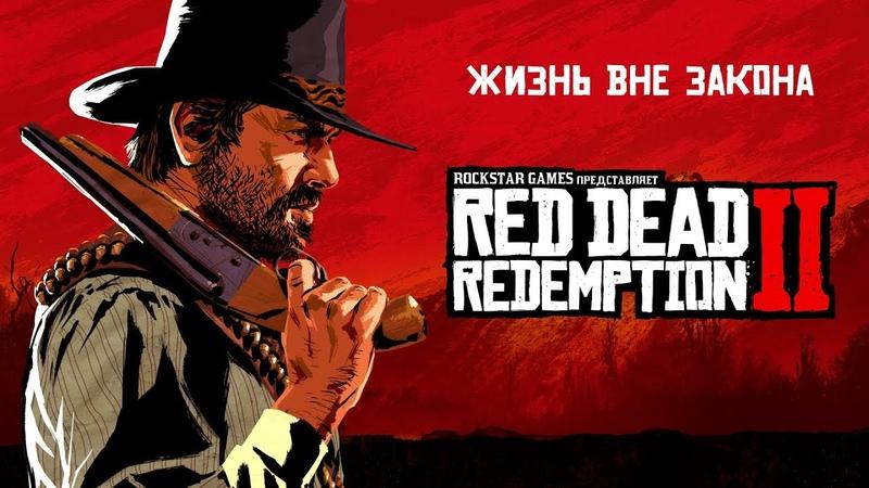 Red Dead Redemption 2 Релизный трейлер