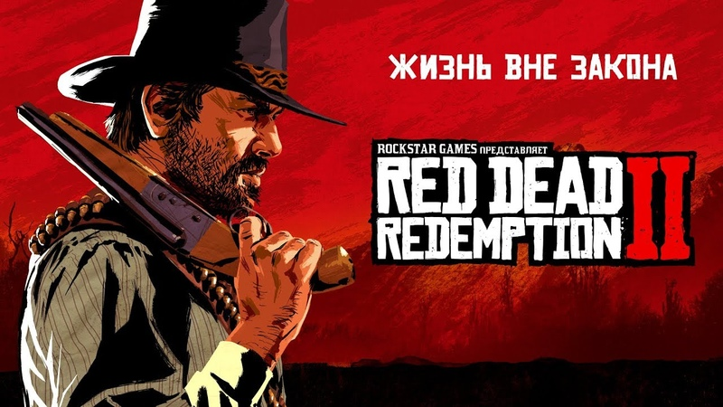 Red Dead Redemption 2 Трейлер к выходу игры PS4