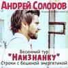 Поэт Андрей (ноябрь) Солодов | Питер-26|03