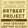 «ArtBeat Project» – дебютный концерт