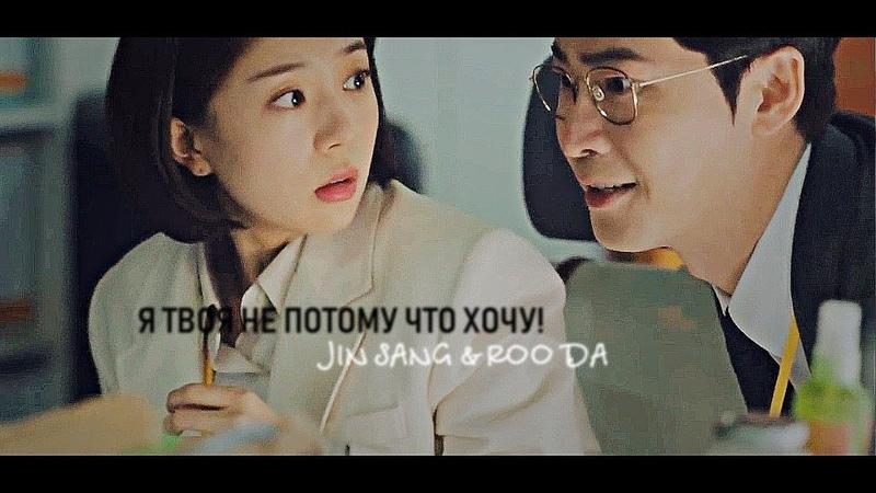 Буду счастлива, если вы умрёте (Jin Sang Roo Da) - Я твоя не потому что хочу