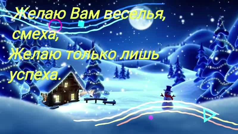 Staryj_Novyj_God._Krasivoe_pozdravlenie_so_Starym_Novym_Godom._Krasivaya_muzykalnaya_video-otkrytka_(MosCatalogue.net).mp4