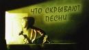 ТАЙНЫЕ ПОСЛАНИЯ В ПЕСНЯХ ИЗ КОРАЛИНА В СТРАНЕ КОШМАРОВ