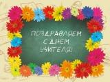 Поздравление на День Учителя от 11