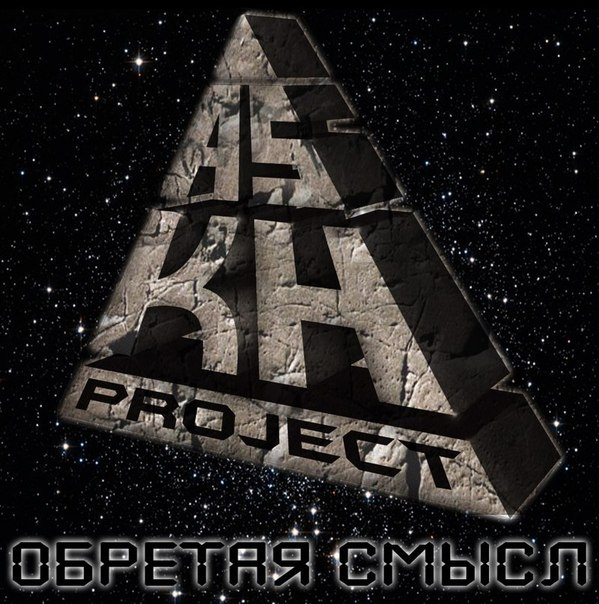 Дебютный мини-альбом A.S.K.H.PROJECT - Обретая смысл (2013)