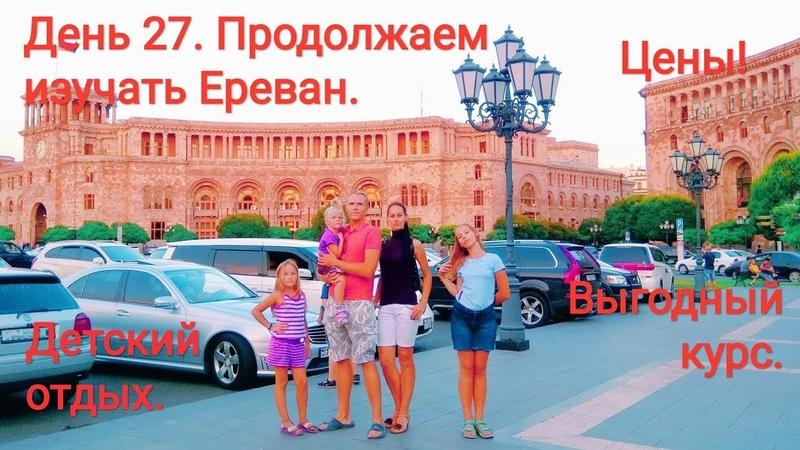 Ереван Август 2018 Пешком по городу Цены в Армении нас радуют