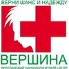 """Наркологическая клиника """"ВЕРШИНА"""""""
