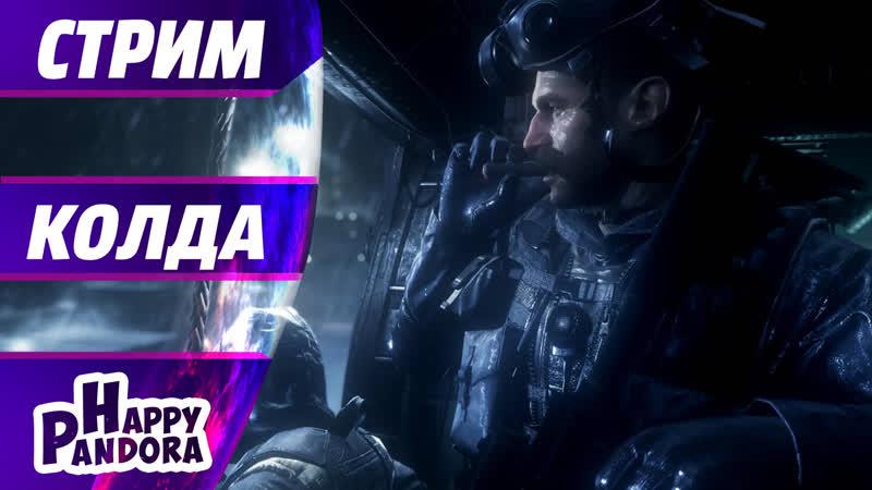 🔴Call Of Duty Modern Warfare Окунемся в прошлое заказ Асуса