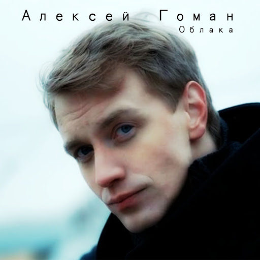 Алексей Гоман альбом Облака